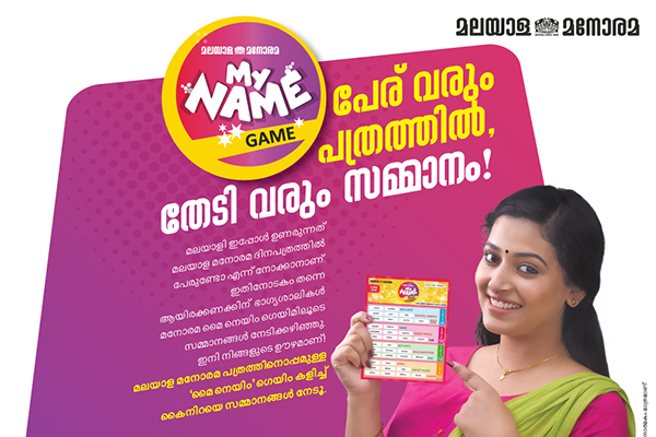 MALAYALA MANORAMA